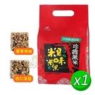 【粗味】藜麥核桃米果/藜麥夏威夷豆米果x1包(18g*12 入/包)添加海苔杏仁~二口味任選~非油炸 無添加