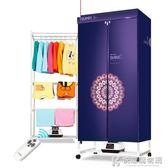 乾衣機智慧遙控衣服烘乾機家用靜音速乾衣櫃暖風烘衣機烘乾器 220vNMS快意購物網