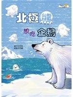 二手書博民逛書店 《北極熊想吃企鵝》 R2Y ISBN:9574513696│陳月文