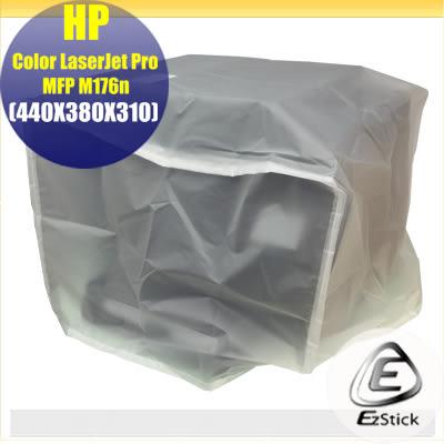 印表機防塵套 HP Color LaserJet Pro M176n 通用型 P24 (440x380x310mm)
