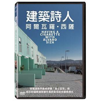 建築詩人 阿爾瓦羅西薩 DVD Having a Cigarette with Álvaro Siza 免運 (購潮8)