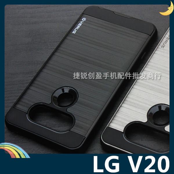 LG V20 H990ds 戰神VERUS保護套 軟殼 類金屬拉絲紋 軟硬組合款 防摔全包覆 手機套 手機殼