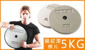 【ALEX】錘紋漆桿片(10KG/對)A-2203