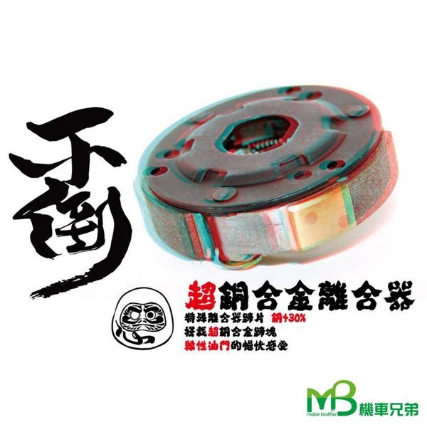 機車兄弟【Daruma 不倒傳動 超銅合金離合器】(超五/奔騰/豪邁/戰將(加長)/勁戰/bws125)