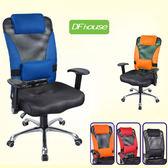 《DFhouse》專利新3D高背網布辦公椅(全配)~4色 電腦椅 書桌椅  人體工學椅 主管椅 辦公傢俱