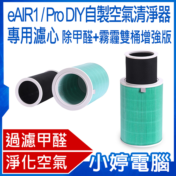 【3期零利率】全新 eAIR1 Pro DIY自製空氣清淨器 專用濾心 除甲醛+霧霾雙桶增強版 去除PM2.5