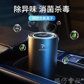 車載負離子凈化器除甲醛新車內消除異味汽車用氧吧空氣清新去除臭 港仔HS