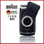 父親節!德國百靈BRAUN-M30 水洗電動刮鬍刀 【AE04216】i-Style居家生活