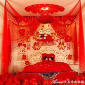 創意結婚房裝飾拉花 婚慶用品浪漫臥室紗幔花球新房佈置拉花套裝 艾美時尚衣櫥