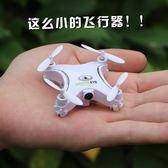 迷你WIFI無人機四旋翼遙控飛機 實時高清航拍四軸飛行器玩具模型 免運直出交換禮物