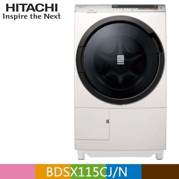 【南紡購物中心】HITACHI 日立 11.5公斤日本原裝溫水尼加拉飛瀑AI智慧型滾筒洗脫烘BDSX115CJ
