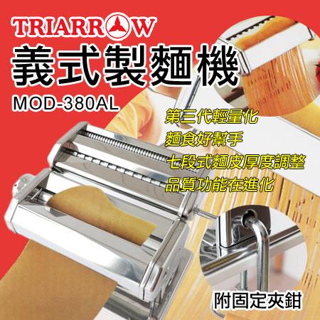 三箭牌 第三代輕量 義式製麵機 MOD-380AL 製麵機 麵條機 削麵 做麵 麵條 切麵 壓麵機