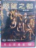 挖寶 片R21 033  DVD 影集~慾望之都第5 季/第五季4 碟~繁體中文英文字幕選
