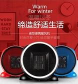 暖風機 現貨 熱風機取暖器 暖手 卡通迷你暖風機小型桌面取暖器便捷可愛家用電暖器 igo