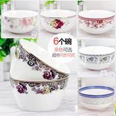 黑五好物節逐鹿中式陶瓷米飯碗4.5英寸家用骨瓷碗吃飯方碗6只裝組合餐具套裝   巴黎街頭
