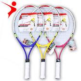 雷加爾23寸兒童網球拍 復合金網球拍 青少年專用網球拍igo  良品鋪子