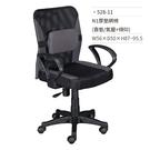 厚墊網椅/辦公椅(靠墊/有扶手/氣壓+傾仰)528-11 W56×D50×H87~95.5
