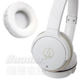 【曜德 / 新上市】鐵三角 ATH-AR3BT 白 專用 替換耳罩 ★ 原廠公司貨