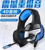 (免運)電腦耳機頭戴式耳麥吃雞遊戲臺式網吧電競帶麥話筒
