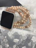 適用Apple watch珍珠款手表帶適用于蘋果手表帶iwatch替換婉帶【韓衣舍】