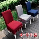 【針織4~6個裝】椅子套餐椅套家用連體酒店彈力現代簡約通用椅套 快速出貨
