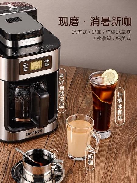 咖啡機 柏翠 全自動現磨咖啡機家用美式滴漏小型一體機煮咖啡壺研磨豆機 LX  美物 99免運