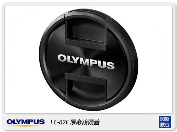 Olympus LC-62F 原廠鏡頭蓋 62mm (M.ZD 25mm F1.2鏡頭用)LC62 LC62F