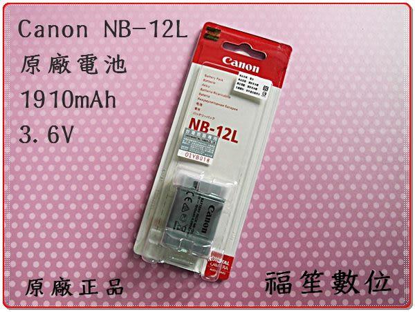 【福笙】CANON NB-12L NB12L 原廠盒裝電池 (彩虹公司貨) FOR G1X II G1X MARK II N100