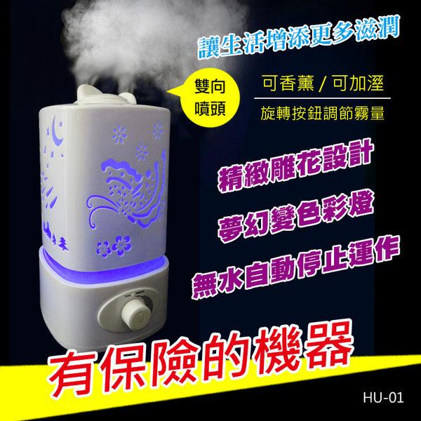 香熏機 加濕器 香氛 除臭 精油 水氧機/加濕器/芳香機/香氛袋 七彩香薰機【HU-AL】