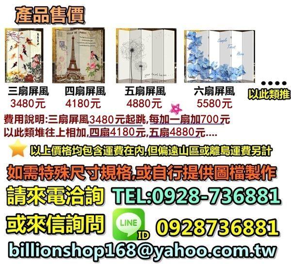 千億家居 四扇屏風-現代風格505 家具/隔間/辦公/客廳/玄關風水