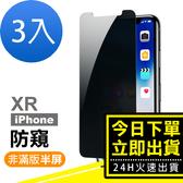 [24H 台灣現貨] iPhoneXR 9H 半屏 全玻璃 防窺 鋼化玻璃膜 手機 螢幕 保護貼 完美服貼-超值3入組