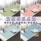 【居美麗】雙面皮革桌墊30x24cm 辦...