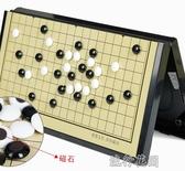 兒童圍棋套裝學生初學者入門磁性五子棋子黑白棋子便攜式折疊棋盤 流行花園YJT