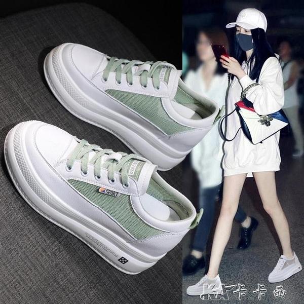 內增高女鞋新款夏季薄款鬆糕厚底透氣網面小白鞋百搭休閒 【全館免運】