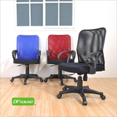 《DF house》新小鋼氣壓辦公椅(3色) - 辦公椅 人體工學 洽談椅 會議椅 網椅 台灣製造 免組裝