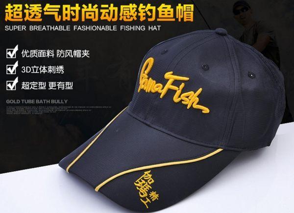 [協貿國際]  精工釣魚帽子男女防曬帽
