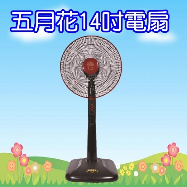 ^聖家^五月花(14吋)高級立扇 MYF-1435【全館刷卡分期+免運費】