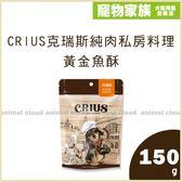 寵物家族-CRIUS克瑞斯純肉私房料理-黃金魚酥150g(犬貓零食)