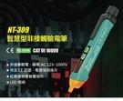 ProsKit 智慧型非接觸驗電筆 驗電起子 NT-309 台灣寶工