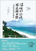 (二手書)溫暖的記憶,從這裡出發:一青妙的臺灣東海岸