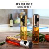 按壓式玻璃油瓶噴油壺(100ml)【庫奇小舖】噴油瓶 噴油罐
