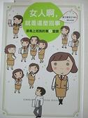 【書寶二手書T4/漫畫書_H61】女人啊,就是這麼回事:菜鳥上班族的第2堂課_森下惠美子