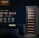 紅酒櫃  VN-8T電子紅酒櫃恒溫酒家用冷藏櫃小型酒櫃冰箱冰吧  創想數位DF