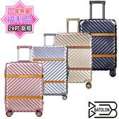 【福利品 29吋 】 Batolon寶龍  幸福旅程PC鋁框箱/行李箱/旅行箱