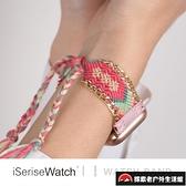 apple watch錶帶1/2/3/4/5代iwatch波西米亞風編織適用【探索者戶外生活館】