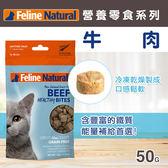 【毛麻吉寵物舖】紐西蘭 K9 Feline Natural 貓咪牛肉營養零食 50G 貓零食/寵物零食/純天然