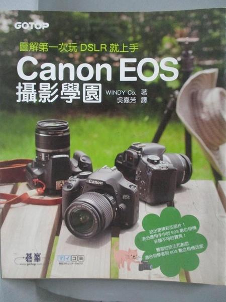 【書寶二手書T2/攝影_XGI】Canon EOS 攝影學園_WINDY Co.