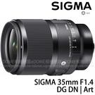 SIGMA 35mm F1.4 DG DN Art (24期0利率 免運 恆伸公司三年保固) 大光圈人像鏡 全片幅微單眼鏡頭