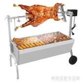 烤全羊燒烤爐 全自動烤羊腿爐子 烤乳豬木炭家用商用燒烤架 AQ完美居家生活館