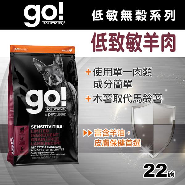 【毛麻吉寵物舖】Go! 低致敏羊肉無穀全犬配方 22磅-WDJ推薦 狗飼料/狗乾乾